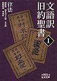岩波書店 文語訳 旧約聖書 I 律法 (岩波文庫)の画像
