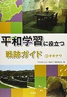 平和学習に役立つ戦跡ガイド〈3〉オキナワ
