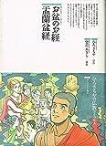 お盆のお経 盂蘭盆経 (仏教コミックス—ほとけさまの教え)