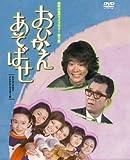 石立鉄男生誕70周年記念企画第2弾 昭和の名作ライブラリー 第2集 おひかえあそばせ DVD-BOX デジタルリマスター版