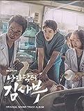 浪漫ドクター キム・サブ OST (SBS TVドラマ)