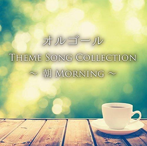 オルゴール Theme Song Collection 〜朝 Morning〜