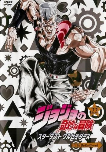 ジョジョの奇妙な冒険 スターダストクルセイダース 22(第43話、第44話)