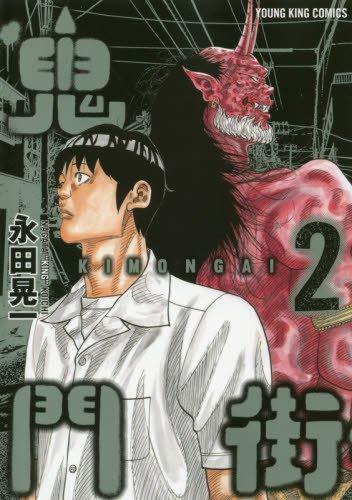 鬼門街  2巻 (コミック(YKコミックス))