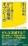 「今こそ知りたい!  がん治療薬オプジーボ (廣済堂健康人新書)」販売ページヘ