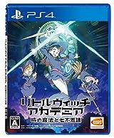 PS4「リトルウィッチアカデミア 時の魔法と七不思議」発売