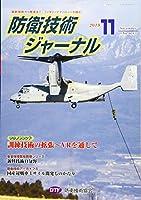 防衛技術ジャーナルNo.464(2019 11) (最新技術から歴史まで、ミリタリーテクノロジーを読む!テクノトレンド:訓練技術の拡張~VRを通して)