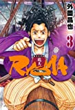 幕末狂想曲RYOMA 3 (SPコミックス)