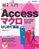超入門 Accessマクロはじめて講座