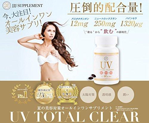 UV トータルクリア (UV TOTAL CLEAR) 飲む...