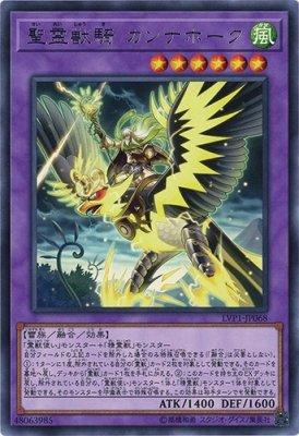 遊戯王/聖霊獣騎 カンナホーク(レア)/LINK VRAINS PACK