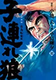 子連れ狼 12―愛蔵版 (キングシリーズ)