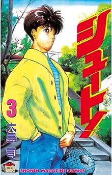 シュート!(3) (週刊少年マガジンコミックス)