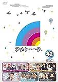 アメトーーク! DVD42