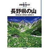 分県登山ガイド 15 長野県の山