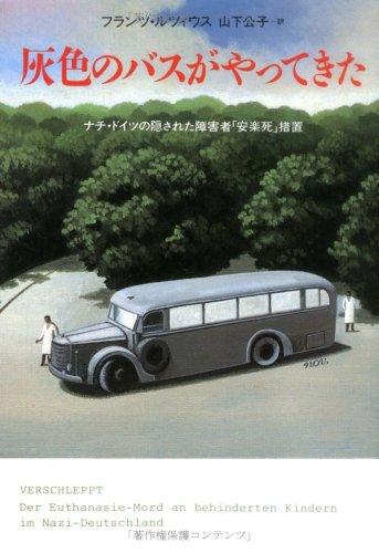 灰色のバスがやってきた―ナチ・ドイツの隠された障害者「安楽死」措置