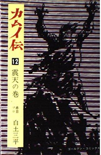 カムイ伝 12(震天の巻) (ゴールデン・コミックス)