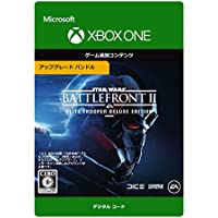 Star Wars バトルフロントII :  Elite Trooper Deluxe Edition UPGRADE|オンラインコード版 - XboxOne