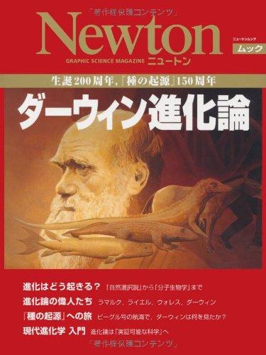 ダーウィン進化論―生誕200周年,『種の起源』150周年 (NEWTONムック)の詳細を見る