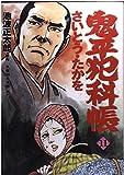 コミック 鬼平犯科帳 (11) (文春時代コミックス)