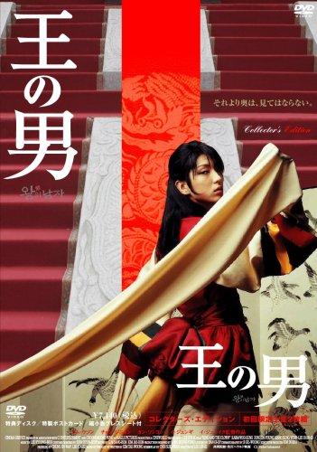 王の男 コレクターズ・エディション (初回限定生産) [DVD]の詳細を見る