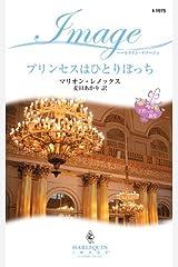 プリンセスはひとりぼっち (ハーレクイン・イマージュ) Kindle版