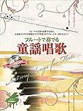 ピアノ伴奏譜&ピアノ伴奏CD付 フルートで奏でる童謡唱歌