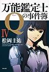 万能鑑定士Qの事件簿IV (角川文庫)