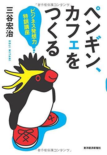 ペンギン、カフェをつくる