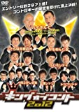 キングオブコント2012[DVD]