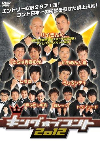 キングオブコント2012 [DVD]の詳細を見る