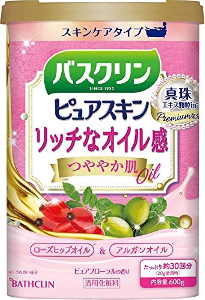 サージ勢い不十分バスクリンピュアスキン入浴剤 つややか肌600g(約30回分) スキンケアにごりタイプ