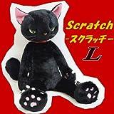 スクラッチ 黒猫 Lサイズ ぬいぐるみ キャット ブラック 猫猫グッズ 猫柄 ねこ クロネコ