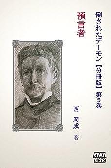 [Nishi, Shusei]の預言者 倒されたデーモン【分冊版】