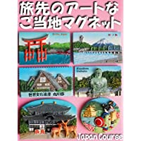 旅先のアートなご当地マグネット: 国内・海外旅行で集めた観光地のお土産マグネットと、マグネットのデザインと似た景色の写真集 (観光ガイドブック)