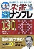 逸品 超難問ナンプレ130選 朱雀(すざく)