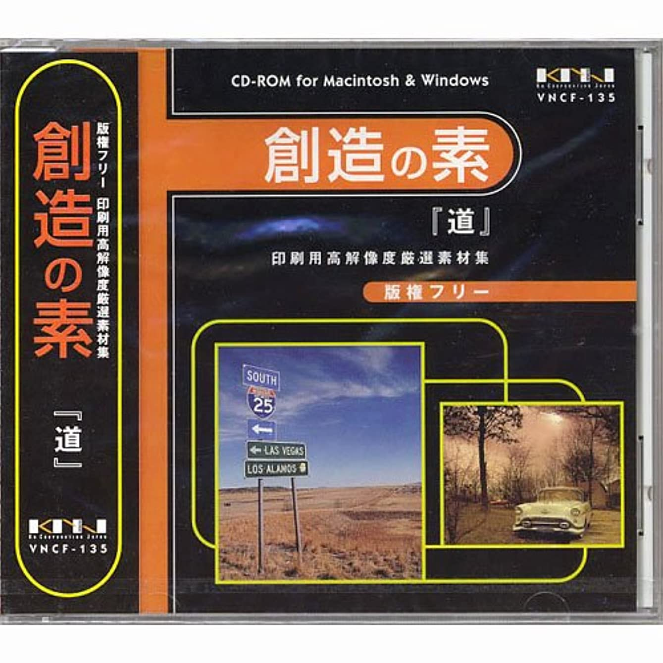 創造の素「道」 版権フリー印刷用高解像度厳選素材集