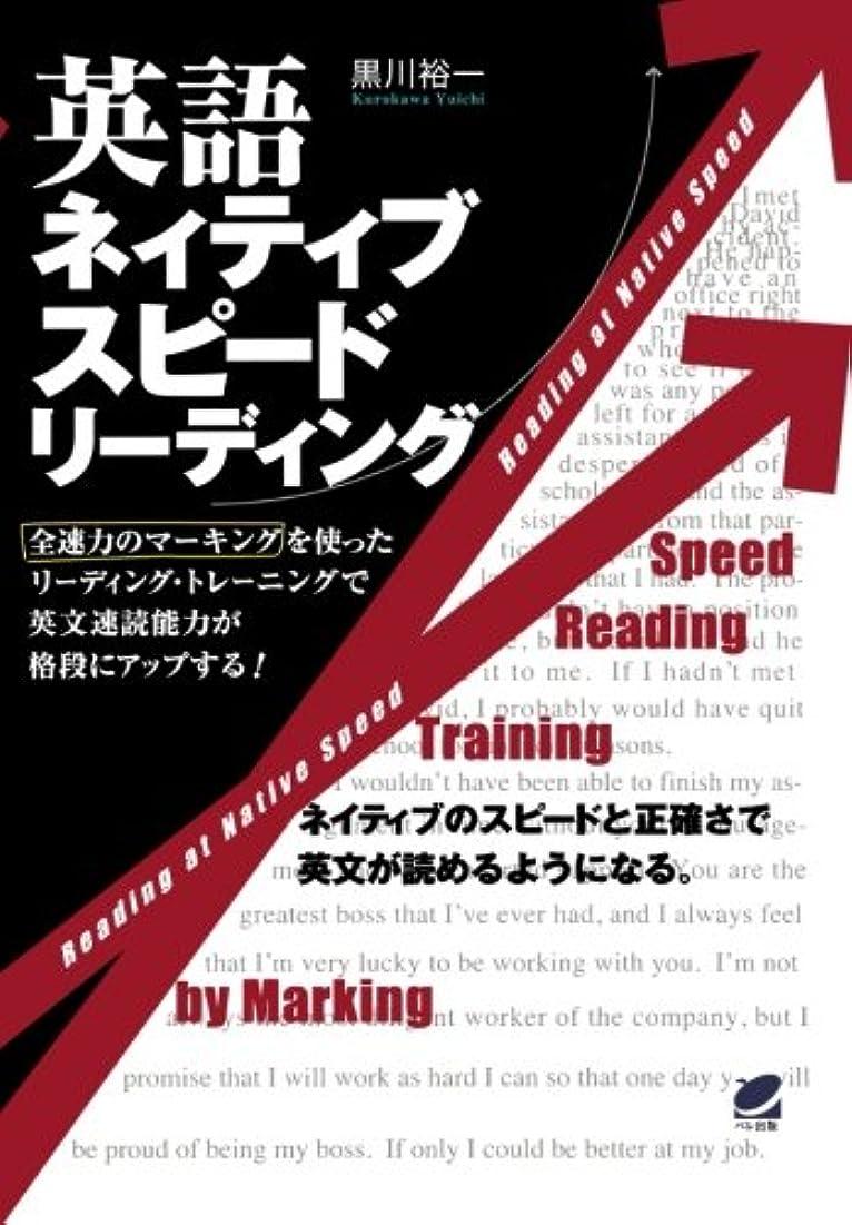 省メンター検索エンジン最適化英語ネイティブスピードリーディング
