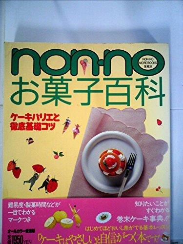 nonnoお菓子百科 (NON・NO MORE BOOKS愛蔵版)