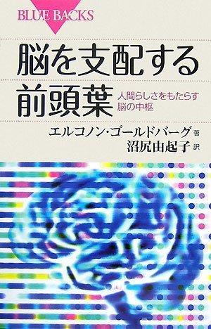 脳を支配する前頭葉―人間らしさをもたらす脳の中枢 (ブルーバックス)の詳細を見る