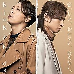 会いたい、会いたい、会えない。♪KinKi KidsのCDジャケット