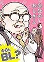 会社のおじさん 今日もBL?(仮) (ムーグコミックス BFシリーズ)