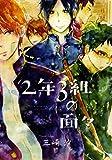 コミックス / 三崎 汐 のシリーズ情報を見る