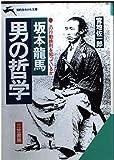 坂本龍馬・男の哲学 (知的生きかた文庫)