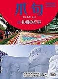 爪句@札幌の行事【HOPPAライブラリー】 北海道豆本シリーズ