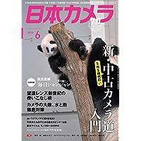 日本カメラ縠年 06 月号 [雑誌]