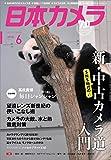 日本カメラ 2018年 06 月号 [雑誌]