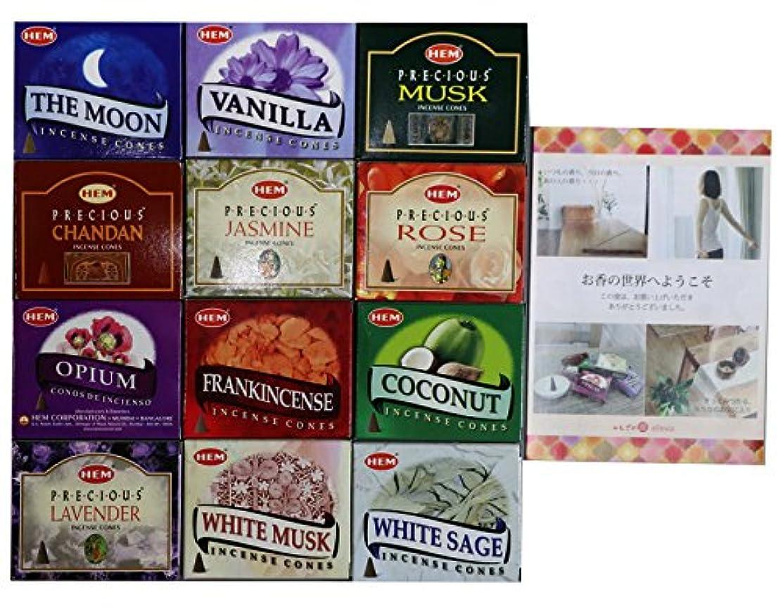 マイナーハイキングに行く式HEM社 インド製 コーンタイプ香 12種類の香り 合計12箱120個入(アソートセット)