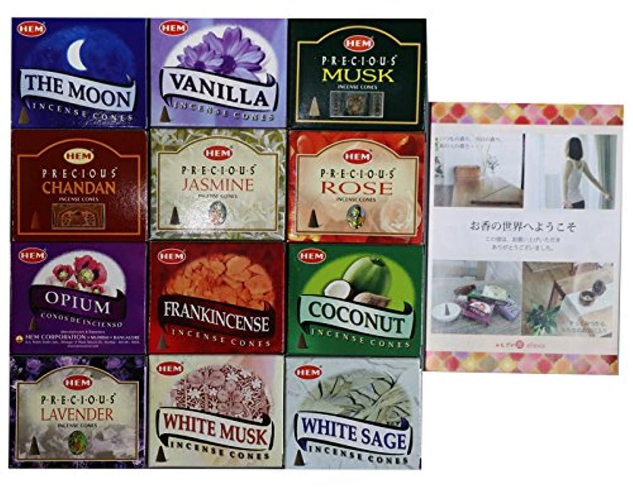 悪行ランドマーク進行中HEM社 インド製 コーンタイプ香 12種類の香り 合計12箱120個入(アソートセット)