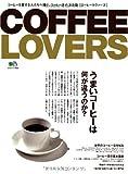 COFFEE LOVERS(コーヒーラヴァーズ) (エイムック 1806)
